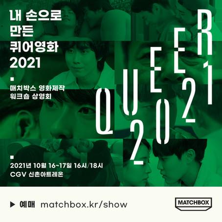 내 손으로 만든 퀴어영화 2021 상영회 예매 오픈