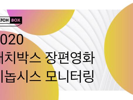 2020 매치박스 장편영화 시놉시스 모니터링단 모집
