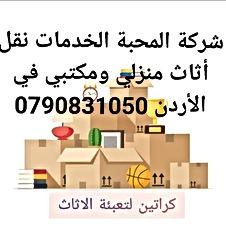 شركة المحبة الخدمات نقل أثاث0790831050 منزلي ومكتبي