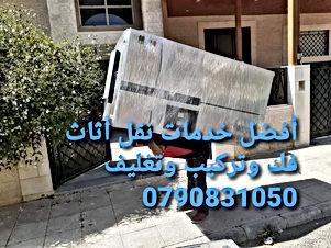 شركة المحبة الخدمات نقل أثاث 0790831050