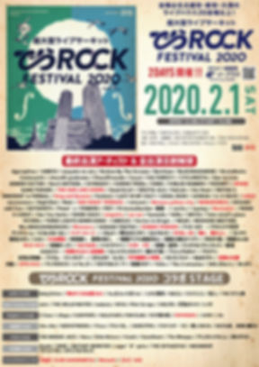 derarock2020_day1(最終).jpg