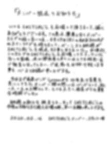 メンバー脱退のお知らせ1.jpg