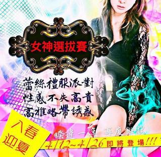【四月民生館】蕾絲女神選拔賽/Andy先生