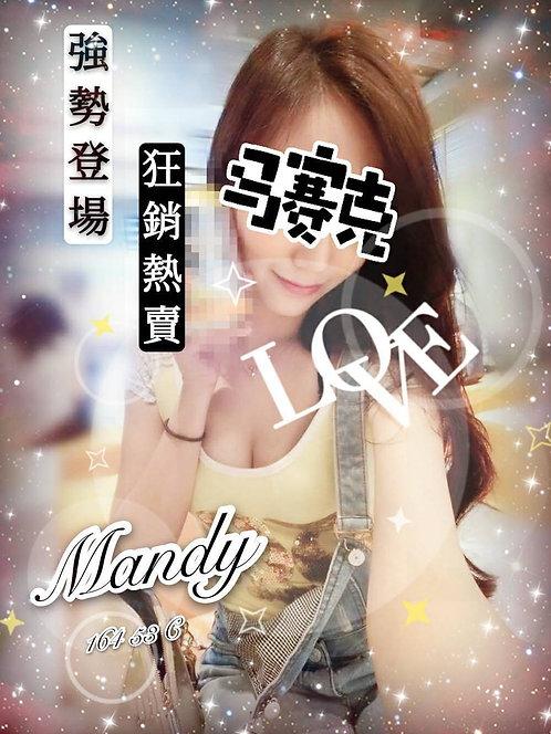 民權-早-MANDY