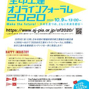 全印工連オンラインフォーラム2020、10月9日13時から一斉配信!