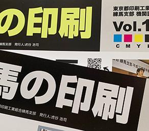 2020年新年号 支部報Vol.2発行