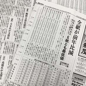 新聞掲載:大木新支部長就任