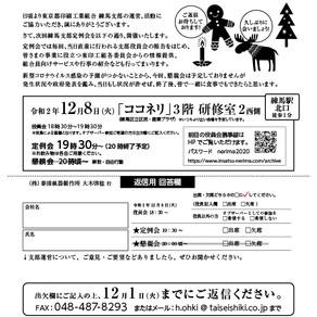 12月定例会のお知らせ