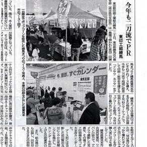 新聞掲載〜練馬まつり&練馬産業見本市