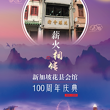 100th Anniversary Invite.png