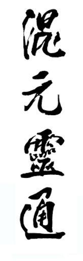 Hun Yuan Ling Tong vertical.jpg