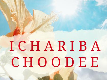 Ichariba Choodee Teaser 🌺