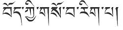 écriture en langue tibétaine