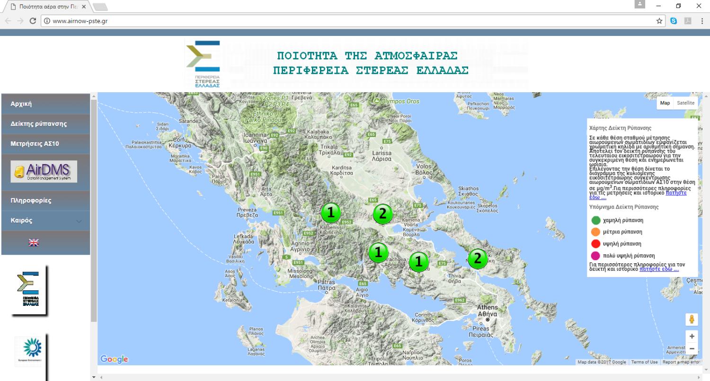 AirDMS Π. Στερεάς Ελλάδας