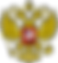 1200px-Coat_of_Arms_of_the_Russian_Feder