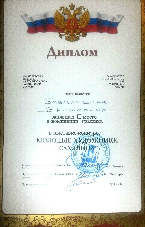 Собственно диплом