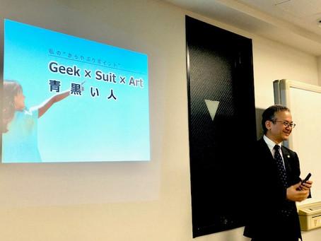 【11/14日立CSR増田部長講演会:働き方のからやぶり。日立の社会イノベーションとプロボノへの取組み事例】からやぶり道場