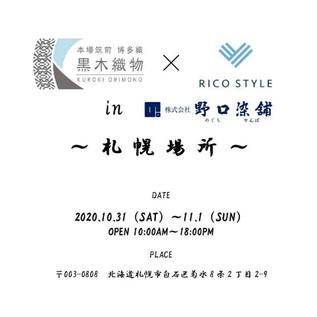 【札幌でのイベント開催のお知らせ】