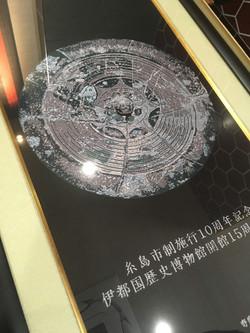 内行花紋鏡(国宝)