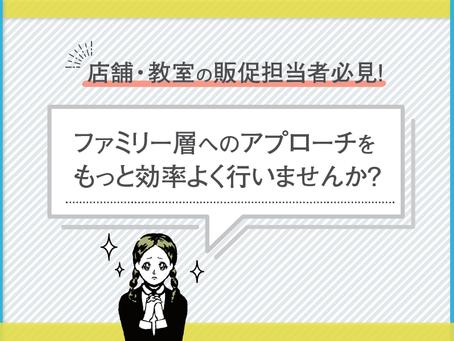 【情報】店舗教室の販促担当者必見!!