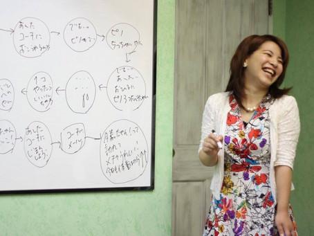 原麻衣子氏【自習ノートLive開催】すごろくノート術ワークショップ