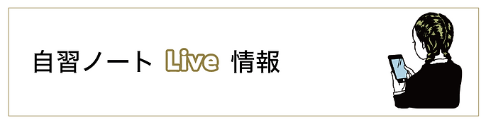 Live情報バナー.png