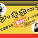【情報】ドン・キホーテで自習ノート配布開始!