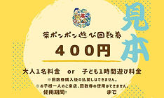 遊び回数券見本.jpg