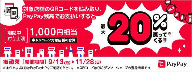 machi-paypaymatsuri_banner_640x240.jpg