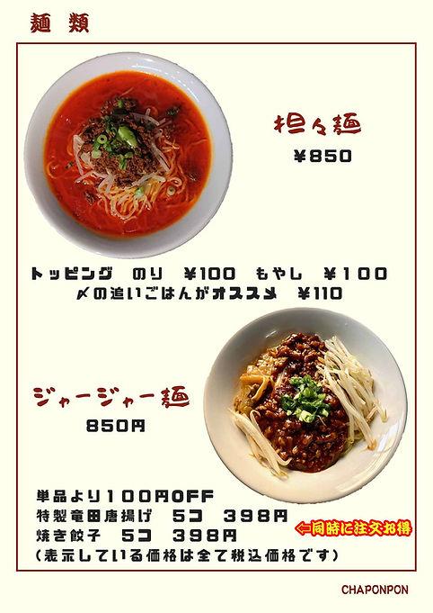 麺類.jpg