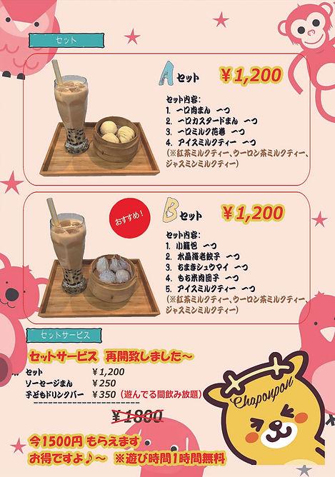菜单内  実用ミルクティー セット.jpg