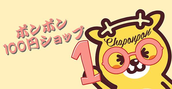 ポンポン100円ショップ.jpg