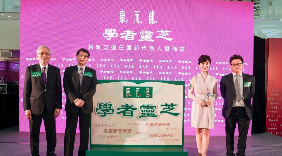 學者靈芝發佈會_興勝董事與趙雅芝小姐合照.jpeg