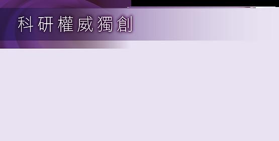 C_H landing page_科研權威獨創_no text.png
