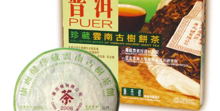 茶大師 - 珍藏雲南古樹餅茶375克