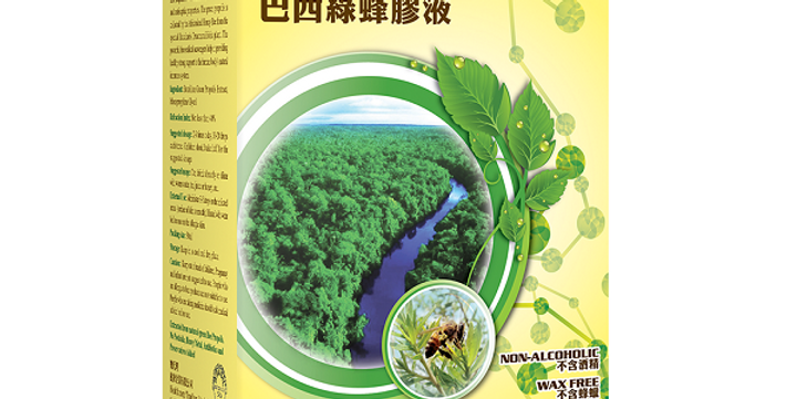 健知己 - 巴西綠蜂膠液