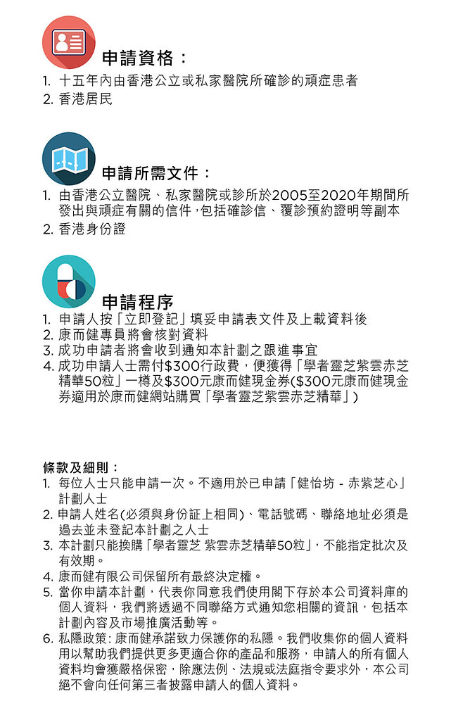 C&H website 申請資格_2.jpg