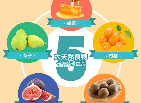 5大護聲天然食物