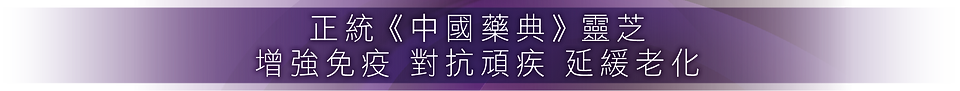 C_H landing page_(Headline) 正統中國藥典靈芝.png