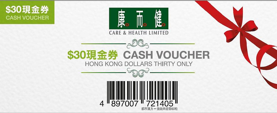 C&H Coupon4_都市漢方強效肉蓯蓉60粒__30.JPG