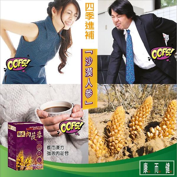 C&H SEP product promo (oct) 肉蓯蓉2.jpg