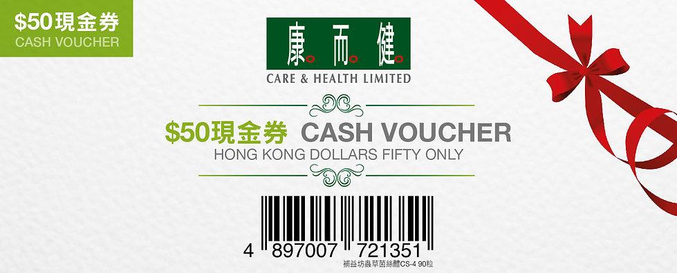 C&H coupon4__補益坊蟲草菌絲體CS-4 90粒__50.jpg