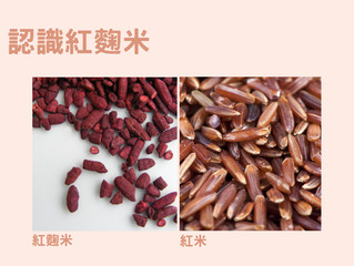 認識紅麴米