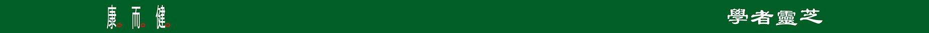 C&H landing page_LOGO in green bar.jpg