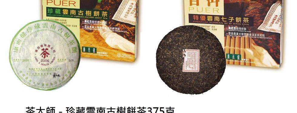 茶大師 - 珍藏雲南古樹餅茶375克 或 特優雲南七子餅茶375克 3件套裝