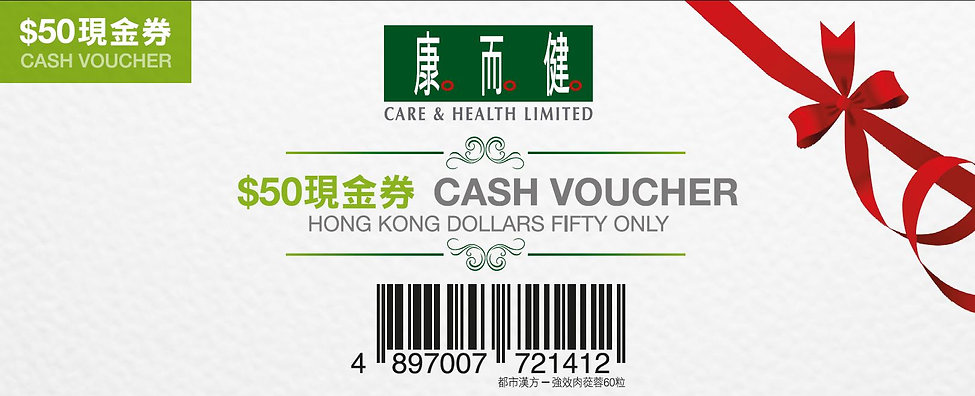 C&H Coupon4_都市漢方強效肉蓯蓉60粒__50.JPG