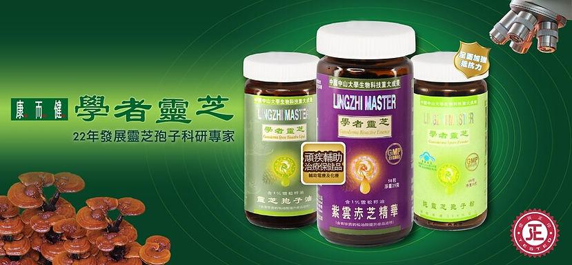 Lingzhi_Master_BannerTC_020317.jpg