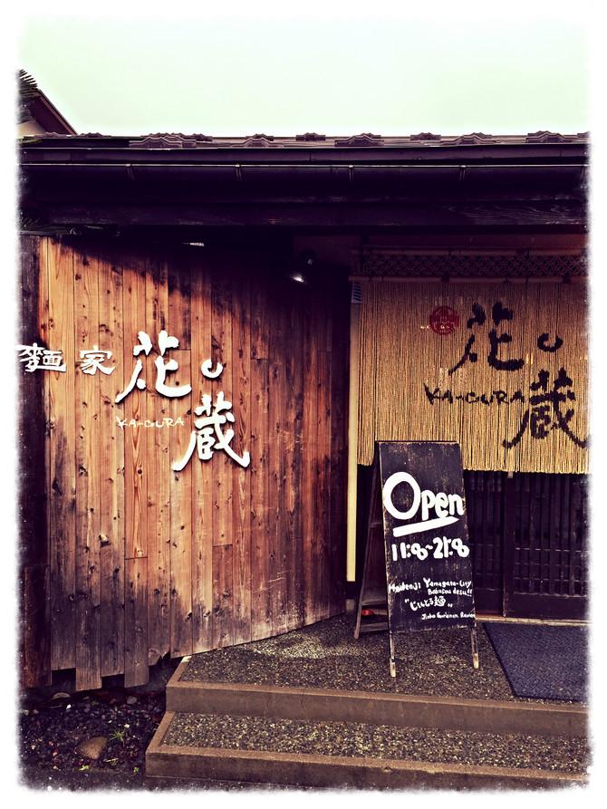 食レポ(山形県 麺屋 花蔵 (かぐら))