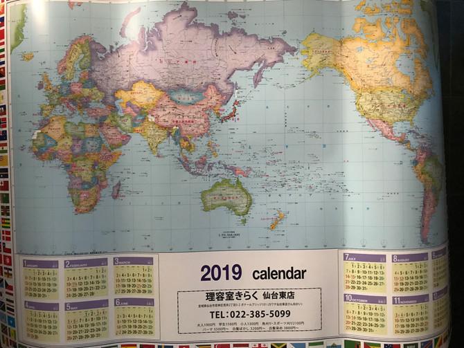 2019年カレンダー配布中