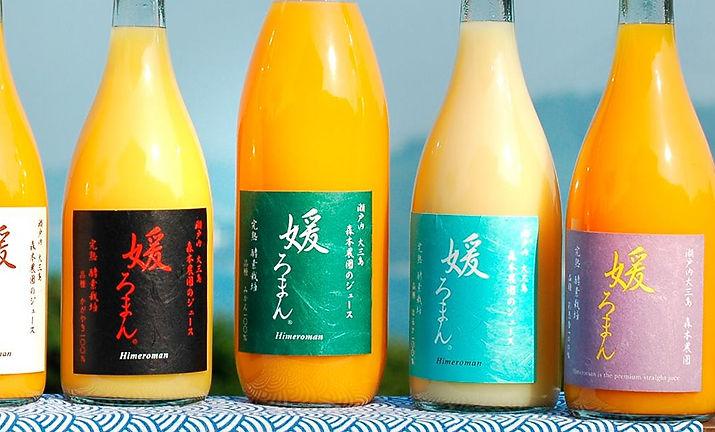 オレンジハウスのジュース『媛ろまん』